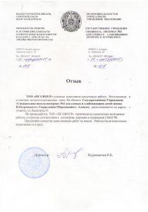 шк.интернат4